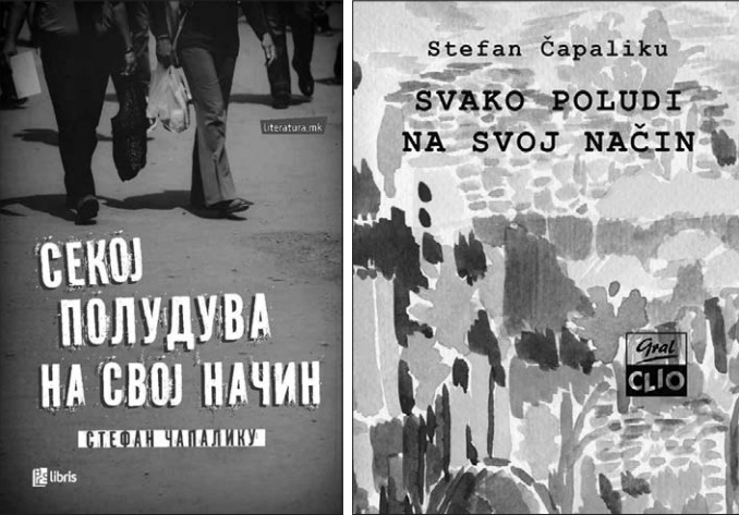 Kopertinat e romanit të Stefan Çapalikut, në gjuhën serbe, maqedonase dhe franceze