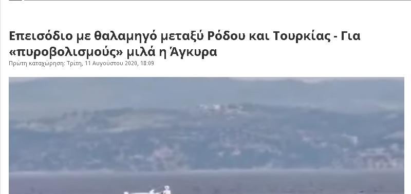 Raportimi i mediave greke